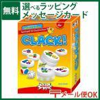 知育玩具 アミーゴ社 AMIGO 知育ゲーム KLACK クラック  認知症 予防 おうち時間 クリスマス 子供