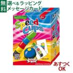 知育玩具 アミーゴ社 AMIGO 知育ゲーム スピードカップス知育玩具