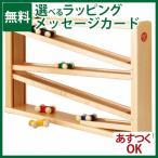 木のおもちゃ ベック社 CHRISTOF BECK クネクネバーン/大 トレインカースロープ