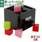 木のおもちゃ 知育玩具 積み木 型はめ BRIO