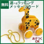 木のおもちゃ ブリオ BRIO プルトイ キリン