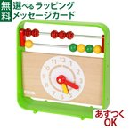 知育玩具 かず 計算 BRIO(ブリオ) 時計付きアバカス