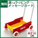 木のおもちゃ 出産祝い お誕生日プレゼントに人気 ブリオ BRIO 手押し車 赤-Y