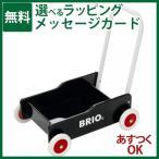 木のおもちゃ ブリオ BRIO 手押し車 黒