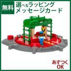 木のおもちゃ ブリオ BRIO 木製レール フィギュア付ターンテーブル /おうち時間 子供