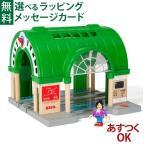 木のおもちゃ ブリオ/BRIO 木製レール セントラルトレインステーション 車両 列車 駅舎/クリスマスプレゼント 子供