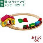 木のおもちゃ 木製レール 木製玩具 知育玩具 BRIO