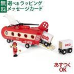 木のおもちゃ ブリオ BRIO 木製レール カーゴヘリコプター/クリスマスプレゼント 子供