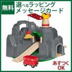 木のおもちゃ ブリオ/BRIO 木製レールウェアクレーン&マウンテントンネル/クリスマスプレゼント 子供