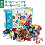木のおもちゃ ビルダー 知育玩具 組立て BRIO 工事セット