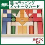 積み木 日本製 BorneLund ボーネルンド 社 オリジナル積み木 カラー