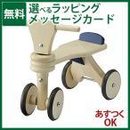 木のおもちゃ 木製玩具 乗用玩具 出産祝い