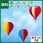 モビール Flensted Mobiles Balloon Mobile 3 バルーンモビール3 0歳 おうち時間 子供 こどもの日
