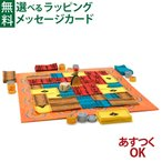 ボードゲーム Gigamic ギガミック社 MARRAKECH  マラケシュ 日本正規品脳トレ パズル おうち時間 子供 こどもの日
