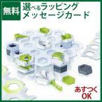 グラヴィトラックス ラベンスバーガー GraviTrax 拡張セット ビルディングセット 知育玩具/おうち時間 子供