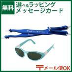 【サングラス 子供用 uvカット】ヒロ・コーポレーション Idol Eyes/アイドルアイズ 2Way Baby Sunglasses ライトブルー