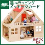 【おまけ付き 木製コマ】木のおもちゃ ままごと  BorneLund ボーネルンド 社 マイドールハウスセット 人形 家具付き 3歳 おもちゃ 知育玩具