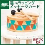 木のおもちゃ  I'm TOY アイムトイ 音楽 クラシックドラム お誕生日 1歳 楽器玩具/クリスマスプレゼント 子供