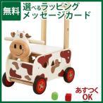 木のおもちゃ アイムトイ 手押し車 ウォーカー&ライド カウ