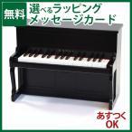 楽器玩具 ミニピアノ 河合  カワイアップライトピアノ ブラック 木のおもちゃ 出産祝い   お誕生日 3歳:男 お誕生日 3歳:女