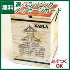積み木 小冊子のおまけ付送料無料 積み木/ブロック KAPLA/カプラ280