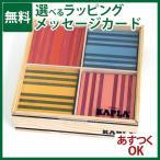 ショッピング木 積み木 ブロック KAPLA/カラーカプラ オクトカラー
