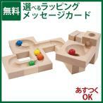 木のおもちゃ 知育玩具 スロープ/ボーネルンド  カデンカデン クーゲルバーンクライントリヒター カーブセット