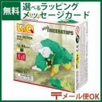 【LaQ】ブロック LaQ(ラキュー)/ヨシリツ ダイナソーワールド ミニ トリケラトプス