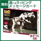 ブロック LaQ(ラキュー) ヨシリツ ダイナソーワールド 恐竜骨格220pcsお誕生日5歳:男
