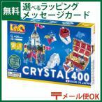 Yahoo!木のおもちゃ コモックおまけ付き/新幹線 LaQ ラキューフリースタイル クリスタル400