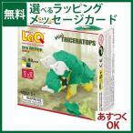 ブロック LaQ ラキュー /ヨシリツ ダイナソーワールド トリケラトプス260pcs