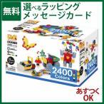 ブロック LaQ ラキュー /ヨシリツ Basic2400Colors ベーシック2400カラーズ 2400+60pcs