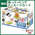 ブロック LaQ ラキュー /ヨシリツ Basic2400Pastel ベーシック2400パステル 2400+60pcs