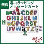 日本正規品 英語 おもちゃ Melissa & Doug メリッサ&ダグ ペグパズル アルファベット 3歳 知育玩具/おうち時間 子供
