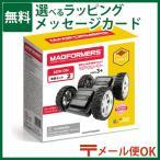 知育玩具 BorneLund ボーネルンド /ジムワールド社   車輪 ブロック 日本正規品