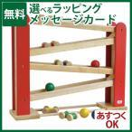 木のおもちゃ 知育 くるくるスロープ /クリスマスプレゼント 子供