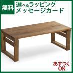 木製テーブルオークヴィレッジ・Oak Village 折りたたみ小机 ブラウン  ローテーブル 二月...