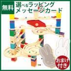 知育玩具 木のおもちゃ クーゲルバーン ボーネルンド  クアドリラ ツイスト&レールセット