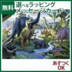パズル 子供用 Ravensburger ラベンスバーガー 恐竜の大地(100ピース) 6歳 おうち時間 子供