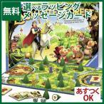 ボードゲーム Ravensburger ラベンスバーガー 魅惑の森〜おとぎの国の宝さがし すごろく/おうち時間 子供