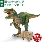 【シュライヒ 恐竜 フィギュア】 schleich シュライヒ ティラノサウルス・レックス 【ごっこ遊び】【145252】【P】