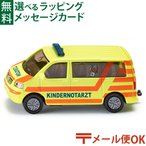 【定形外郵便OK】siku ジク VW シャラン 小児救急車 BorneLund ボーネルンド