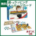 知育玩具 プログラミング ThinkFun コードマスター STEM 日本正規品 おうち時間 クリスマス 子供