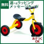 乗用玩具 三輪車 ウィンザー ボーネルンド