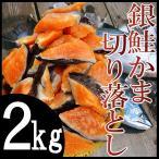 銀鮭かま 切り落とし 2kg