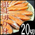 銀鮭 切り身 20切 約1kg