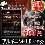アルギニン アルギニンGOLD 30日分(60粒) arginine アミノ酸 サプリメント