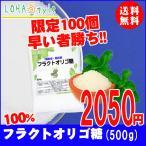 「フラクトオリゴ糖」500g
