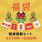 健康雑穀セット 福袋 (スーパー大麦バーリーマックス800g+国産もち麦950g+キヌア500g+アマランサス500g)