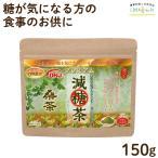 減糖茶 国産桑茶粉末150g 【糖が気になる方専用の健康茶】スプーン付 桑 桑の葉 桑の葉茶 くわ くわ茶 国産 有機